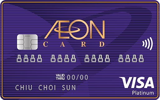 AEON Visa Credit Card