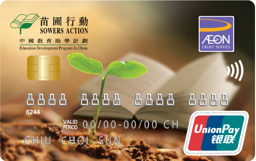 Sowers Action UnionPay Credit Card